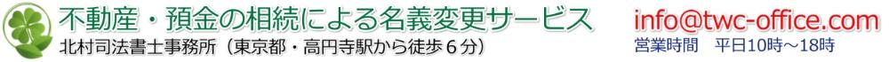 不動産・預金の相続による名義変更サービス・中野、高円寺の北村司法書士事務所